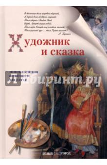 Художник и сказка - Наталия Ермильченко