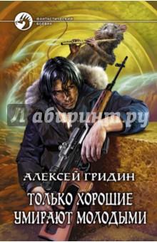 Только хорошие умирают молодыми - Алексей Гридин
