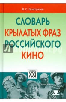Словарь крылатых фраз российского кино - Владимир Елистратов
