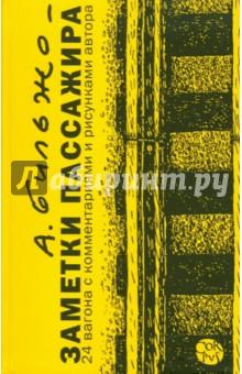 Заметки пассажира. 24 вагона с комментариями и рисунками автора - Андрей Бильжо