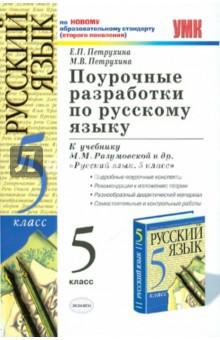 По языку класс 5 разумовской редакцией русскому программа рабочая под