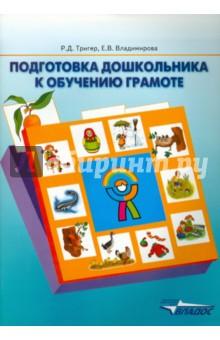 Подготовка дошкольника к обучению грамоте: пособие для детей среднего дошкольного возраста - Тригер, Владимирова
