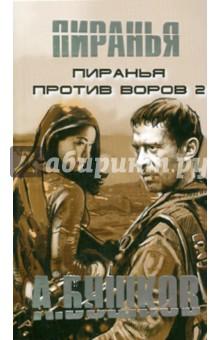Пиранья против воров-2 - Александр Бушков