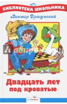 Двадцать лет под кроватью - Виктор Драгунский