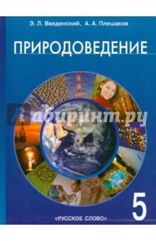 Природоведение: введение в естественные науки: учебник для 5 класса общеобразовательных учреждений - Введенский, Плешаков