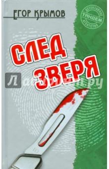 След зверя - Егор Крымов
