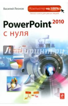 PowerPoint 2010 с нуля - Василий Леонов