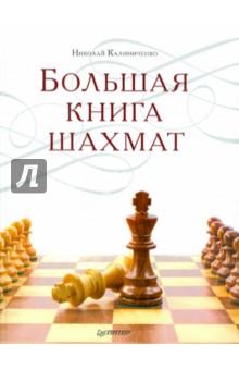 Большая книга шахмат - Николай Калиниченко
