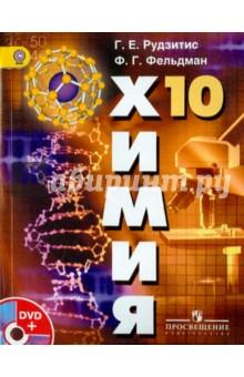 Гдз по химии 10 класс рудзитис, фельдман уроки. Тв ✍| решебник с.