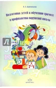 Подготовка детей к обучению грамоте и профилактика нарушений письма - Ольга Климентьева изображение обложки