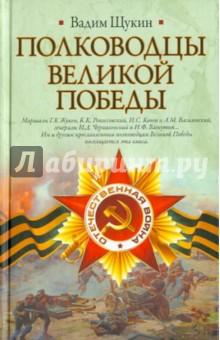 Полководцы Великой Победы - Вадим Щукин