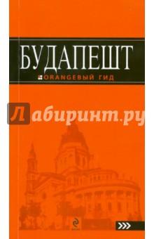 Будапешт - Кузьмичева, Кузьмичев