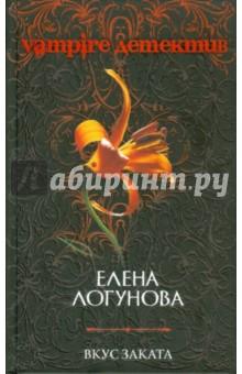 Вкус заката - Елена Логунова