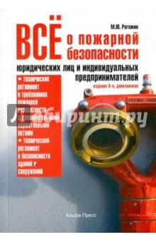 Все о пожарной безопасности юридических лиц и индивидуальных предпринимателей - Михаил Рогожин