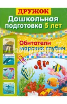 Дружок: Дошкольная подготовка. 5 лет. Обитатели морских глубин - Н. Преображенская