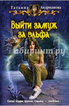 Татьяна андрианова здравствуйте я ваша ведьма 4 книга