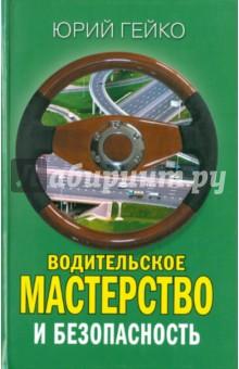Водительское мастерство и безопасность - Юрий Гейко