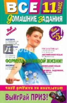 Все домашние задания: 11 класс. Решения, пояснения, рекомендации - Мищенко, Мельников, Гырдымова