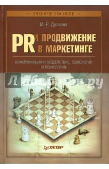 PR и продвижение в маркетинге - Майя Душкина