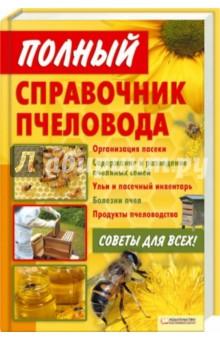 Полный справочник пчеловода - Валерий Корж