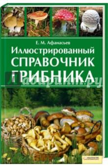 Иллюстрированный справочник грибника - Евгений Афанасьев