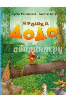 Романелли, Беер - Крошка Додо обложка книги