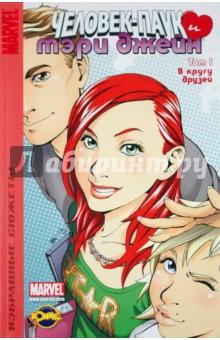 Книга комиксов. Человек-Паук и Мэри Джейн. Том 1. В кругу друзей