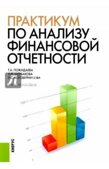 Практикум по анализу финансовой отчетности. Учебное пособие - Пожидаева, Щербакова, Коробейникова