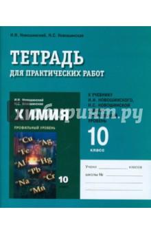 Тетрадь для практических работ к учебнику Химия. 10 класс. Профильный уровень - Новошинский, Новошинская