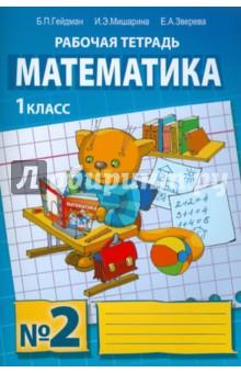 Математика. Рабочая тетрадь №2 для 1 класса начальной школы - Гейдман, Мишарина, Зверева
