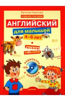 Английский для малышей (4-6 лет) (аудиокурс и песенки) (+CD) - Евгения Карлова