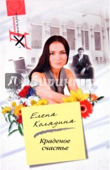 Краденное счастье - Елена Колядина