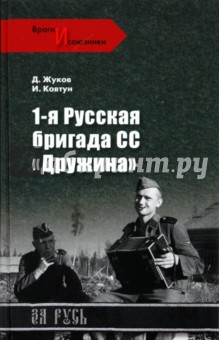 1-я русская бригада СС Дружина - Жуков, Ковтун, Жуков