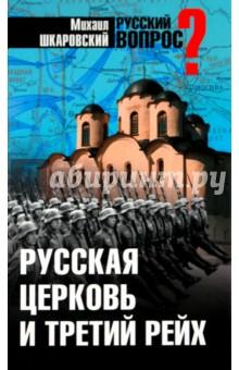 Русская церковь и Третий рейх - Михаил Шкаровский