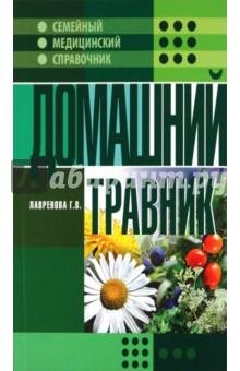Домашний травник - Галина Лавренова