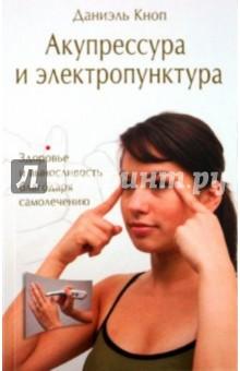 Акупрессура и электропунктура. Здоровье и выносливость благодаря самолечению - Даниэль Кноп
