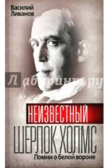 Неизвестный Шерлок Холмс: Помни о белой вороне. - Василий Ливанов