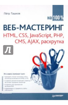 Веб-мастеринг на 100 %: HTML, CSS, JavaScript, PHP, CMS, AJAX, раскрутка - Петр Ташков