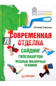Современная отделка: сайдинг, гипсокартон, модные малярные техники - Евгений Симонов