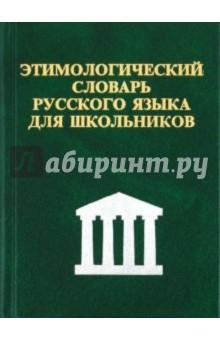 Этимологический словарь русского языка для школьников - С. Карантиров