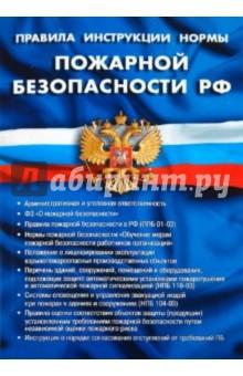 Правила, инструкции, нормы пожарной безопасности РФ