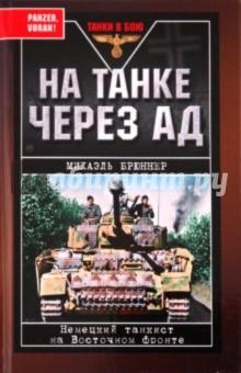 На танке через ад. Немецкий танкист на Восточном фронте - Михаэль Брюннер