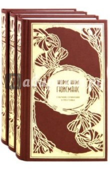 Собрание сочинений в 3-х томах - Жорис Гюисманс
