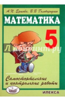 Математика. 5 класс. Самостоятельные и контрольные работы - Ершова, Голобородько
