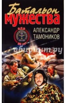 Батальон мужества - Александр Тамоников