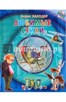 Любимые стихи (+CD) - Борис Заходер