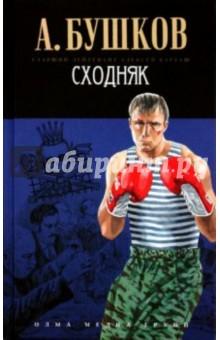 Сходняк - Александр Бушков