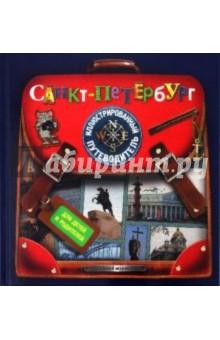 Санкт-Петербург. Иллюстрированный путеводитель для детей и родителей обложка книги
