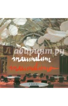 Maximalism/maximalismo - Aurora Cuito