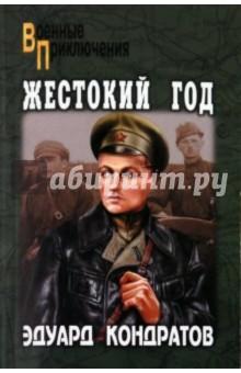 Жестокий год - Эдуард Кондратов
